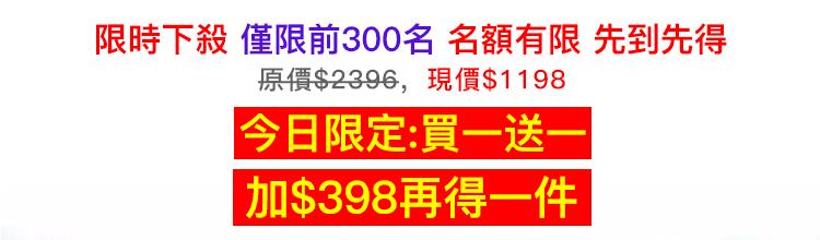 買一送一加購_01.jpg