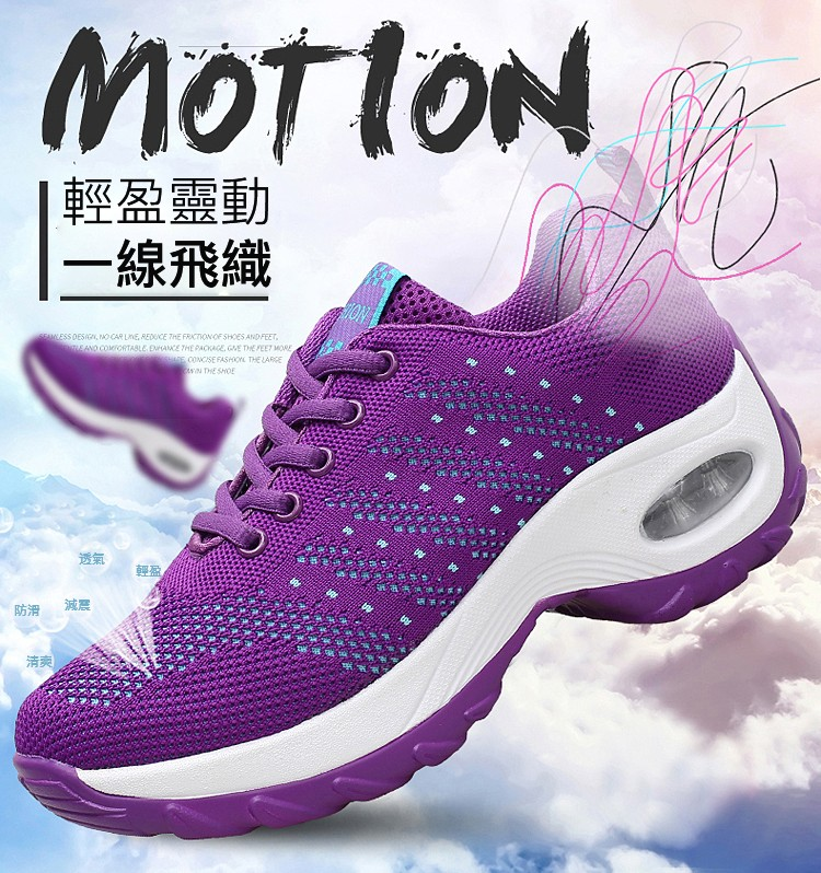 紫色氣墊鞋女特寫